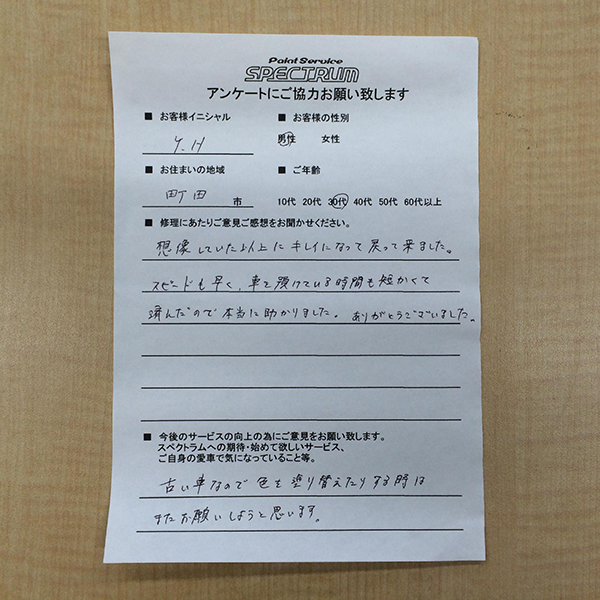 Y.H様 男性 30代 町田市 鈑金塗装スペクトラム
