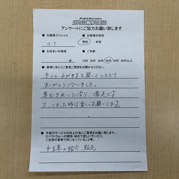 M.S様 男性 30代 羽村市 鈑金塗装スペクトラム